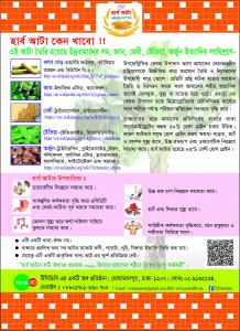 Herb Atta Leaflet.JPG